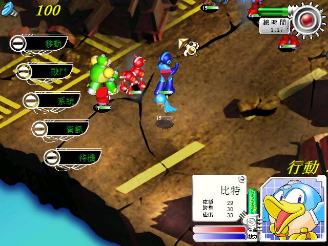 Rockman Strategy Screenshot