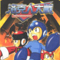 Rockman Strategy Cover