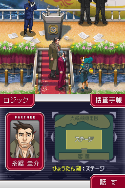 Ace Attorney Investigations - Gyakuten Kenji 2 Screenshot2