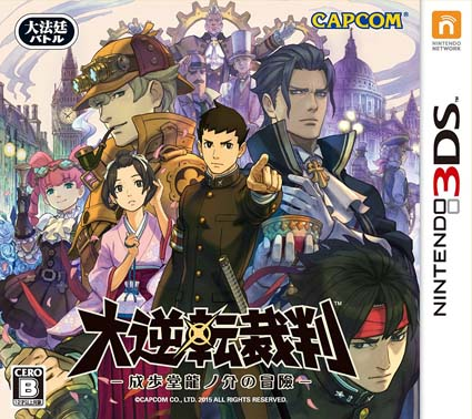 Ace Attorney - Dai Gyakuten Saiban Cover