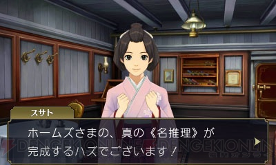 Ace Attorney - Dai Gyakuten Saiban Screenshot2