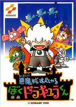 Akumajo Special-Boku Dracula-kun - Cover