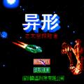 Alien VS Predator NES Title