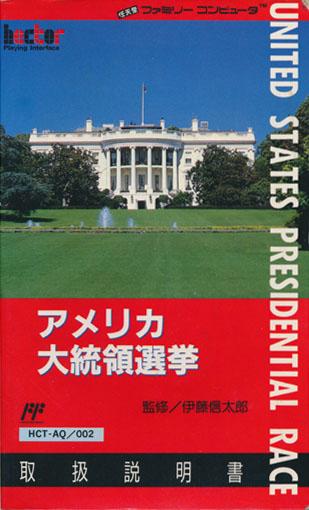 America Daitouryou Senkyo Japan Cover
