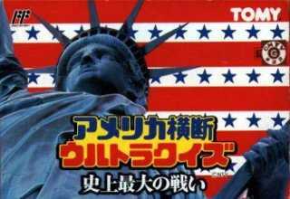 America Odan Ultra Quiz Shijo Saidai no tatakai nes Cover