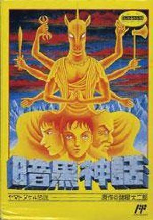 Ankoku Shinwa Yamato Takeru Densetsu Cover