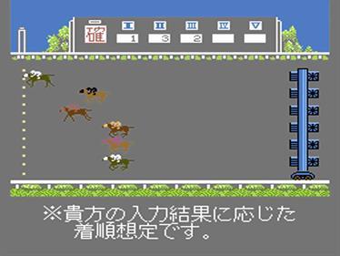 Baken Hisshou Gaku Screenshot 2
